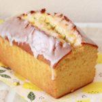 爽やか!夏に食べたい「はちみつレモンケーキ」レシピ